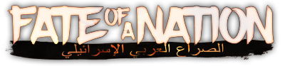 'Fate of a Nation - The Arab-Israeli War Miniatures Game